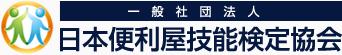 一般社団法人 日本便利屋技能検定協会